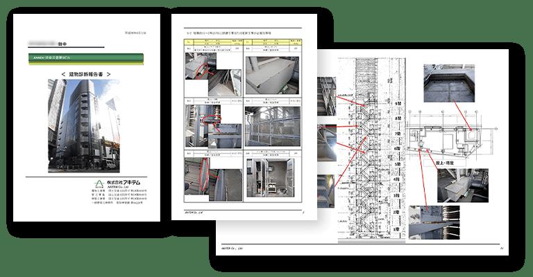 建物診断報告書