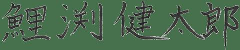 鯉渕健太郎